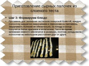 Приготовление сырных палочек из слоеного теста Шаг 3: Формируем блюдо Противе