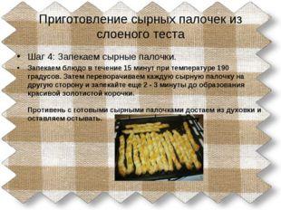 Приготовление сырных палочек из слоеного теста Шаг 4: Запекаем сырные палочки