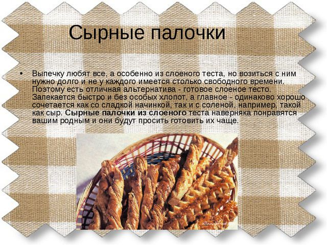 Сырные палочки Выпечку любят все, а особенно из слоеного теста, но возиться с...