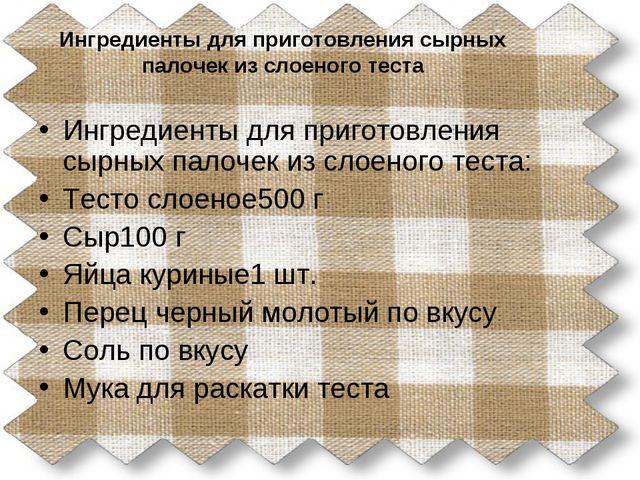Ингредиенты для приготовления сырных палочек из слоеного теста Ингредиенты дл...