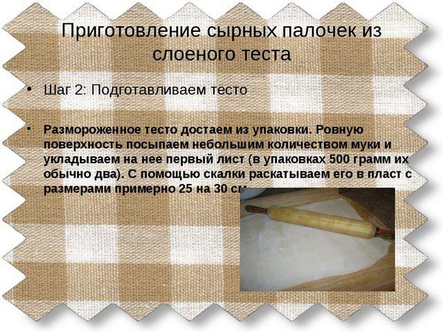 Приготовление сырных палочек из слоеного теста Шаг 2: Подготавливаем тесто Ра...