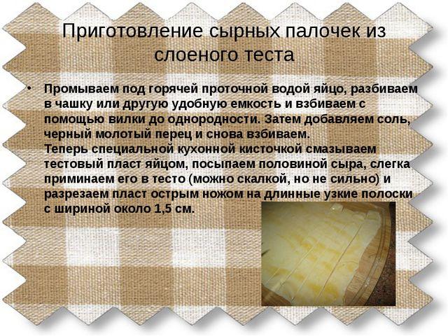 Приготовление сырных палочек из слоеного теста Промываем под горячей проточно...