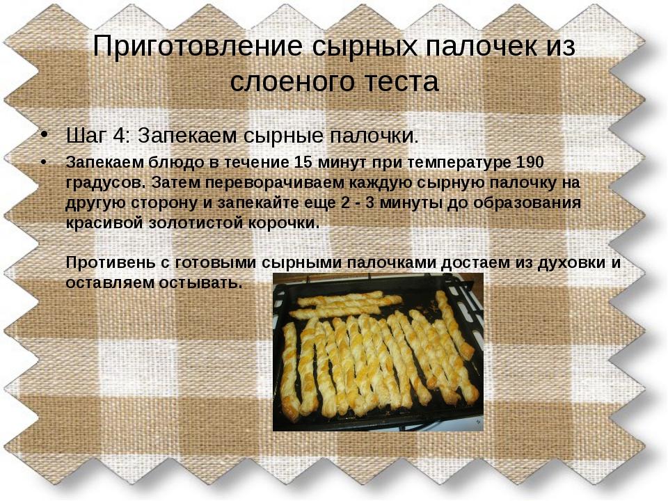 Приготовление сырных палочек из слоеного теста Шаг 4: Запекаем сырные палочки...