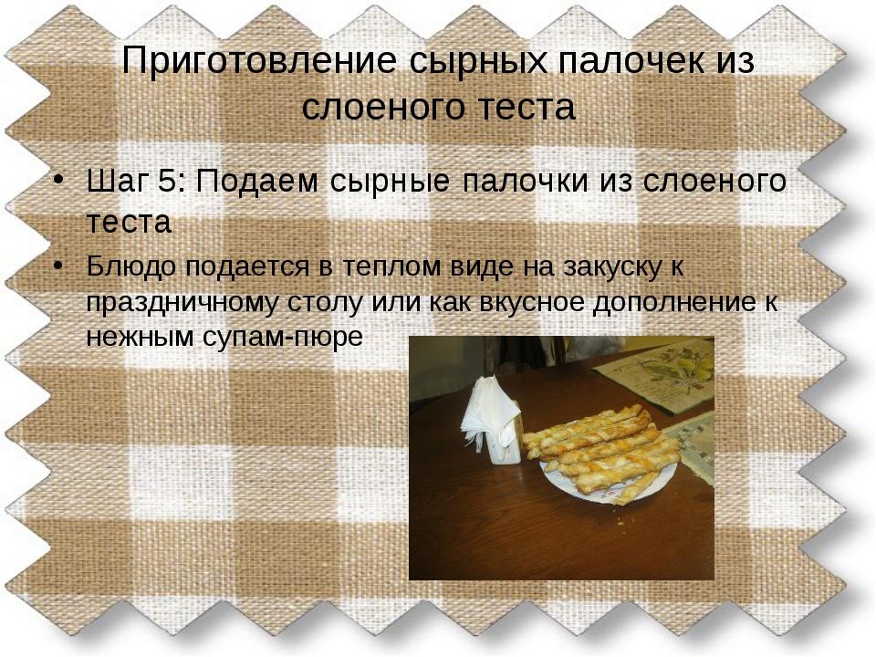Приготовление сырных палочек из слоеного теста Шаг 5: Подаем сырные палочки и...