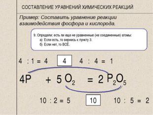 СОСТАВЛЕНИЕ УРАВНЕНИЙ ХИМИЧЕСКИХ РЕАКЦИЙ Пример: Составить уравнение реакции