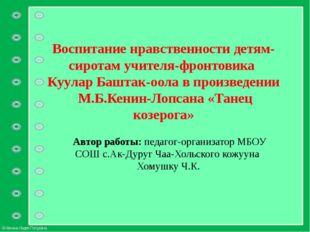 Воспитание нравственности детям-сиротам учителя-фронтовика Куулар Баштак-оола