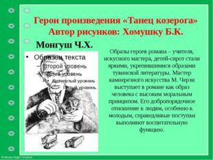 Герои произведения «Танец козерога» Автор рисунков: Хомушку Б.К. Монгуш Ч.Х.