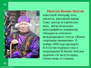 Монгуш Кенин-Лопсан известный этнограф, поэт, писатель, верховный шаман Тувы