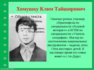 Хомушку Клим Тайширович Окончил речное училище г.Красноярска по специальности