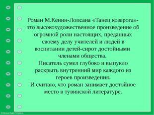 Роман М.Кенин-Лопсана «Танец козерога»- это высокохудожественное произведение