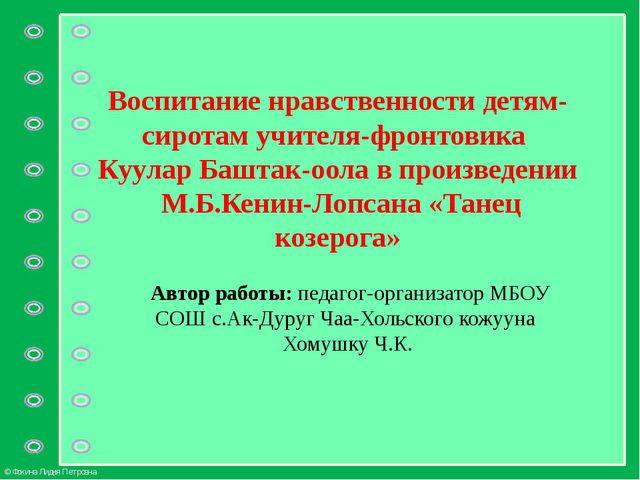 Воспитание нравственности детям-сиротам учителя-фронтовика Куулар Баштак-оола...