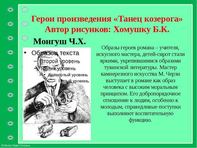 Герои произведения «Танец козерога» Автор рисунков: Хомушку Б.К. Монгуш Ч.Х....
