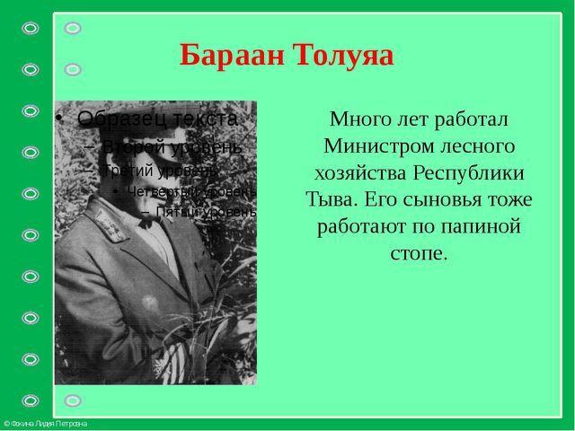 Бараан Толуяа Много лет работал Министром лесного хозяйства Республики Тыва....