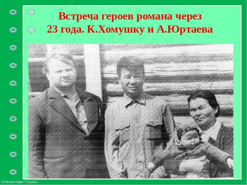 Встреча героев романа через 23 года. К.Хомушку и А.Юртаева © Фокина Лидия Пет...
