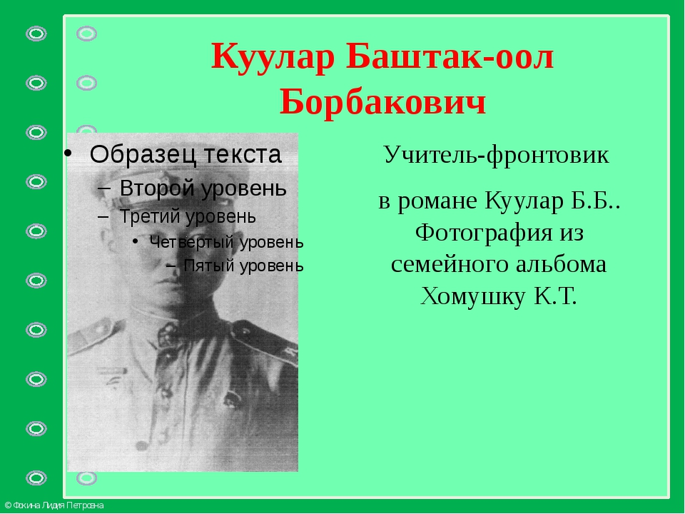 Куулар Баштак-оол Борбакович Учитель-фронтовик в романе Куулар Б.Б.. Фотограф...