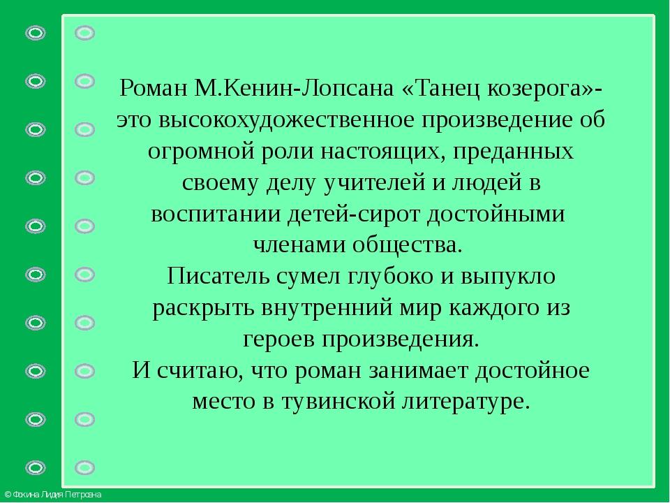 Роман М.Кенин-Лопсана «Танец козерога»- это высокохудожественное произведение...
