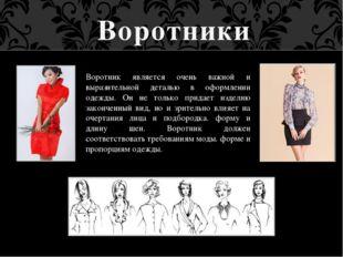 Воротник является очень важной и выразительной деталью в оформлении одежды. О