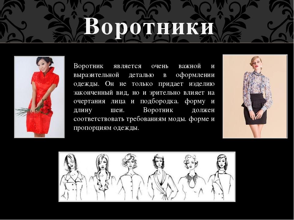 Воротник является очень важной и выразительной деталью в оформлении одежды. О...