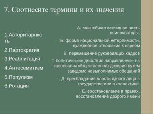 7. Соотнесите термины и их значения 1.Авторитарность 2.Партократия 3.Реаблита