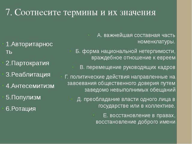 7. Соотнесите термины и их значения 1.Авторитарность 2.Партократия 3.Реаблита...