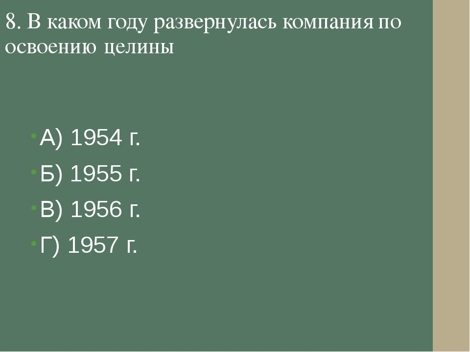 8. В каком году развернулась компания по освоению целины А) 1954 г. Б) 1955 г...
