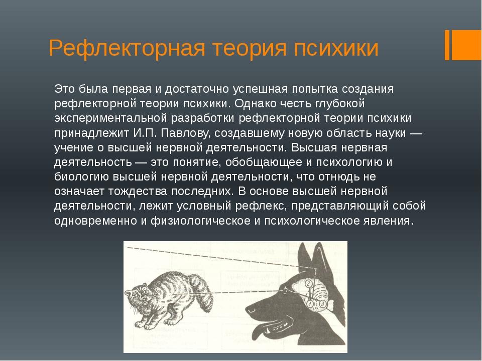 Рефлекторная теория психики Это была первая и достаточно успешная попытка соз...