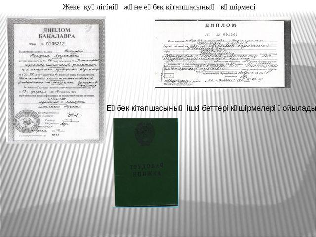 Жеке куәлігінің және еңбек кітапшасының көшірмесі Еңбек кітапшасының ішкі бе...