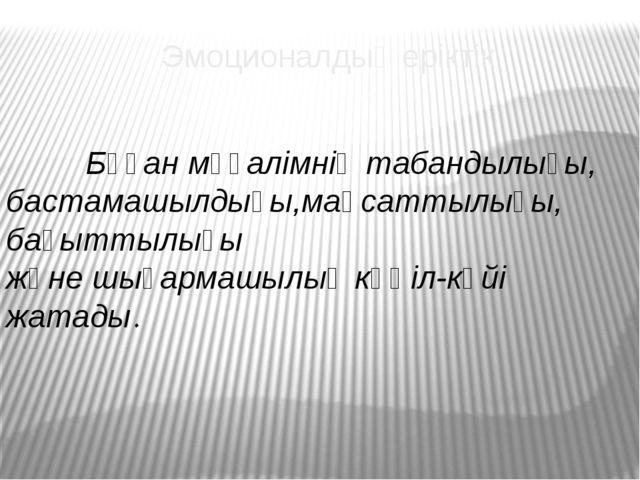 Эмоционалдық еріктік Бұған мұғалімнің табандылығы, бастамашылдығы,мақсаттылығ...