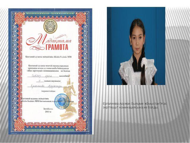 """Ергалиева Аружан ғылыми жұмыстан""""Жас зерттеуші"""" номинациясына ие болды."""