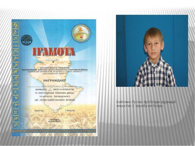 Байгожин Руслан футболдан аудандық жарыстан 2 орынға ие болды.