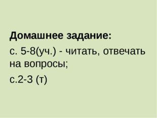 Домашнее задание: с. 5-8(уч.) - читать, отвечать на вопросы; с.2-3 (т)
