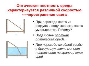 Оптическая плотность среды характеризуется различной скоростью распространени