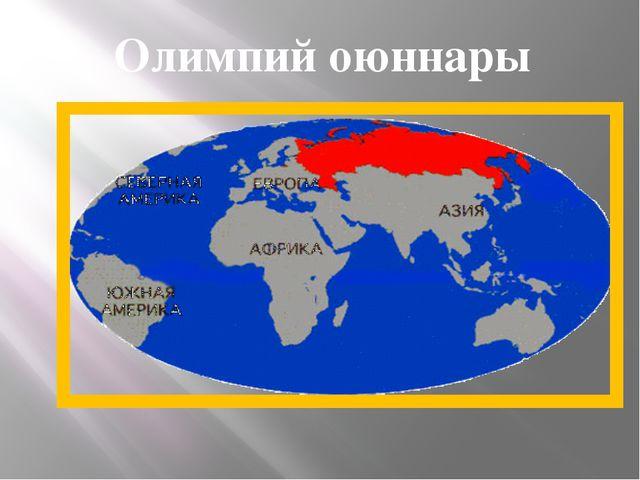 Олимпий оюннары