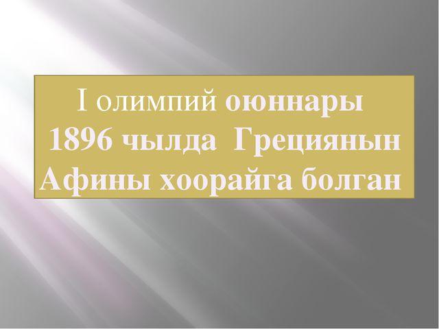 I олимпий оюннары 1896 чылда Грециянын Афины хоорайга болган