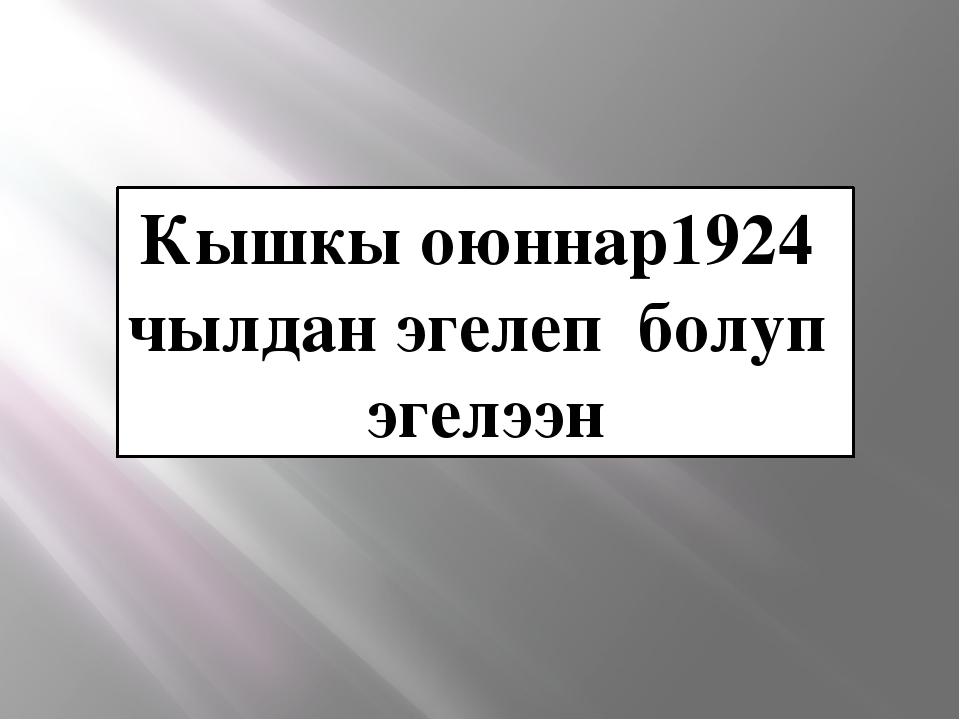 Кышкы оюннар1924 чылдан эгелеп болуп эгелээн