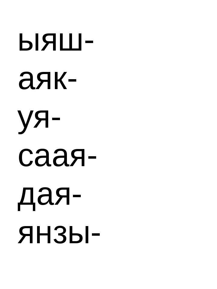 ыяш- аяк- уя- саая- дая- янзы-