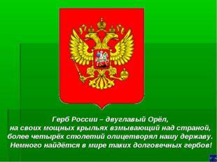 Герб России – двуглавый Орёл, на своих мощных крыльях взмывающий над страной,