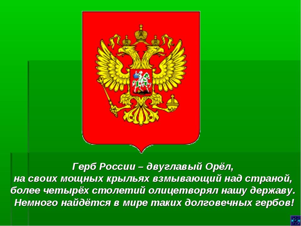 Герб России – двуглавый Орёл, на своих мощных крыльях взмывающий над страной,...