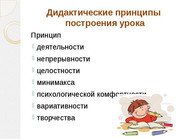Дидактические принципы построения урока Принцип деятельности непрерывности ц...