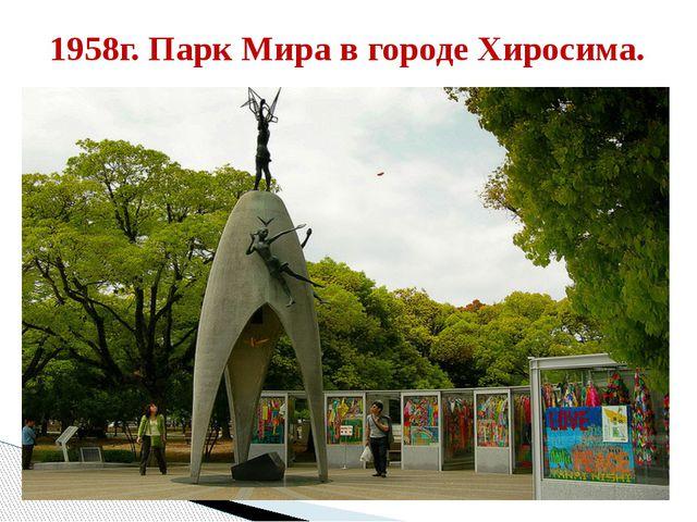 1958г. Парк Мира в городе Хиросима.