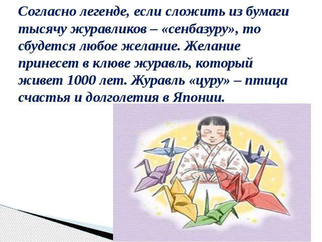 Согласно легенде, если сложить из бумаги тысячу журавликов – «сенбазуру», то...