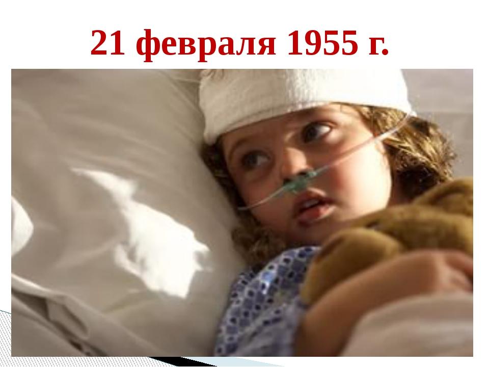21 февраля 1955 г.