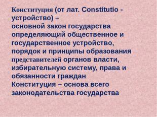 Конституция (от лат. Constitutio - устройство) – основной закон государства о