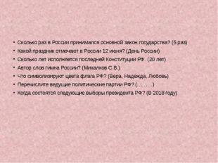 Сколько раз в России принимался основной закон государства? (5 раз) Какой пр