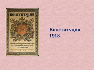 Конституция 1918 г