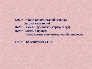 1215 г –Иоанн Безземельный Великая хартия вольностей 1679 г –Хабеас ( достав