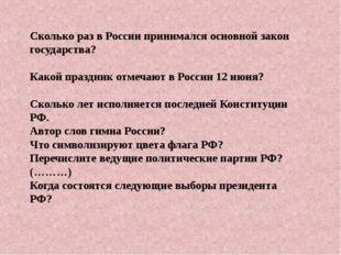 Сколько раз в России принимался основной закон государства? Какой праздник от