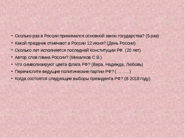 Сколько раз в России принимался основной закон государства? (5 раз) Какой пр...
