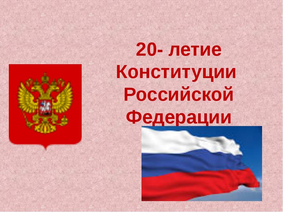 20- летие Конституции Российской Федерации