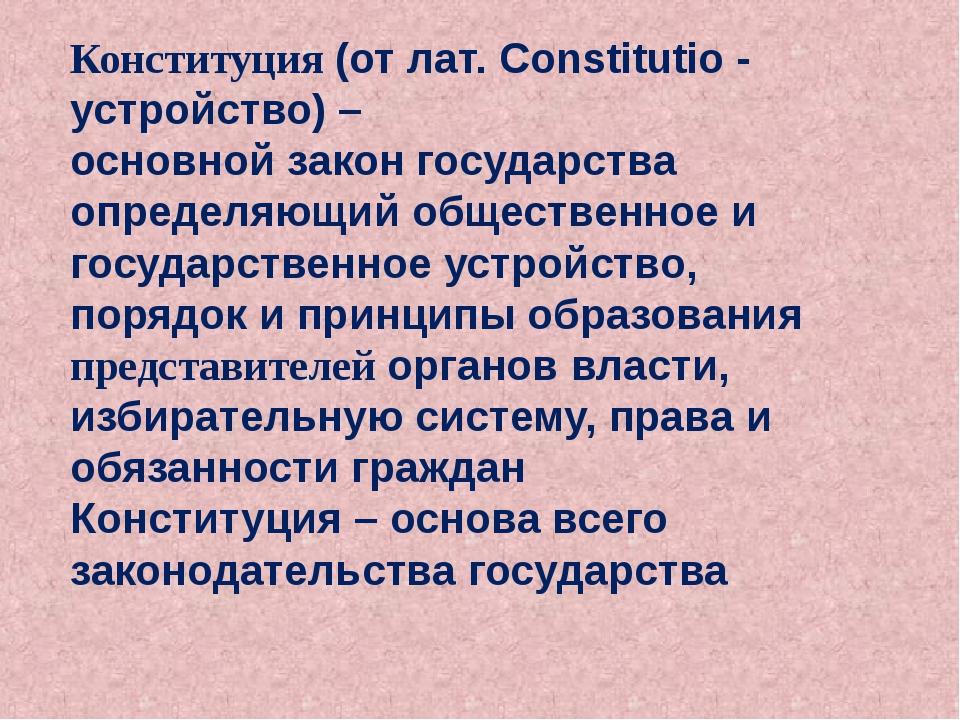Конституция (от лат. Constitutio - устройство) – основной закон государства о...